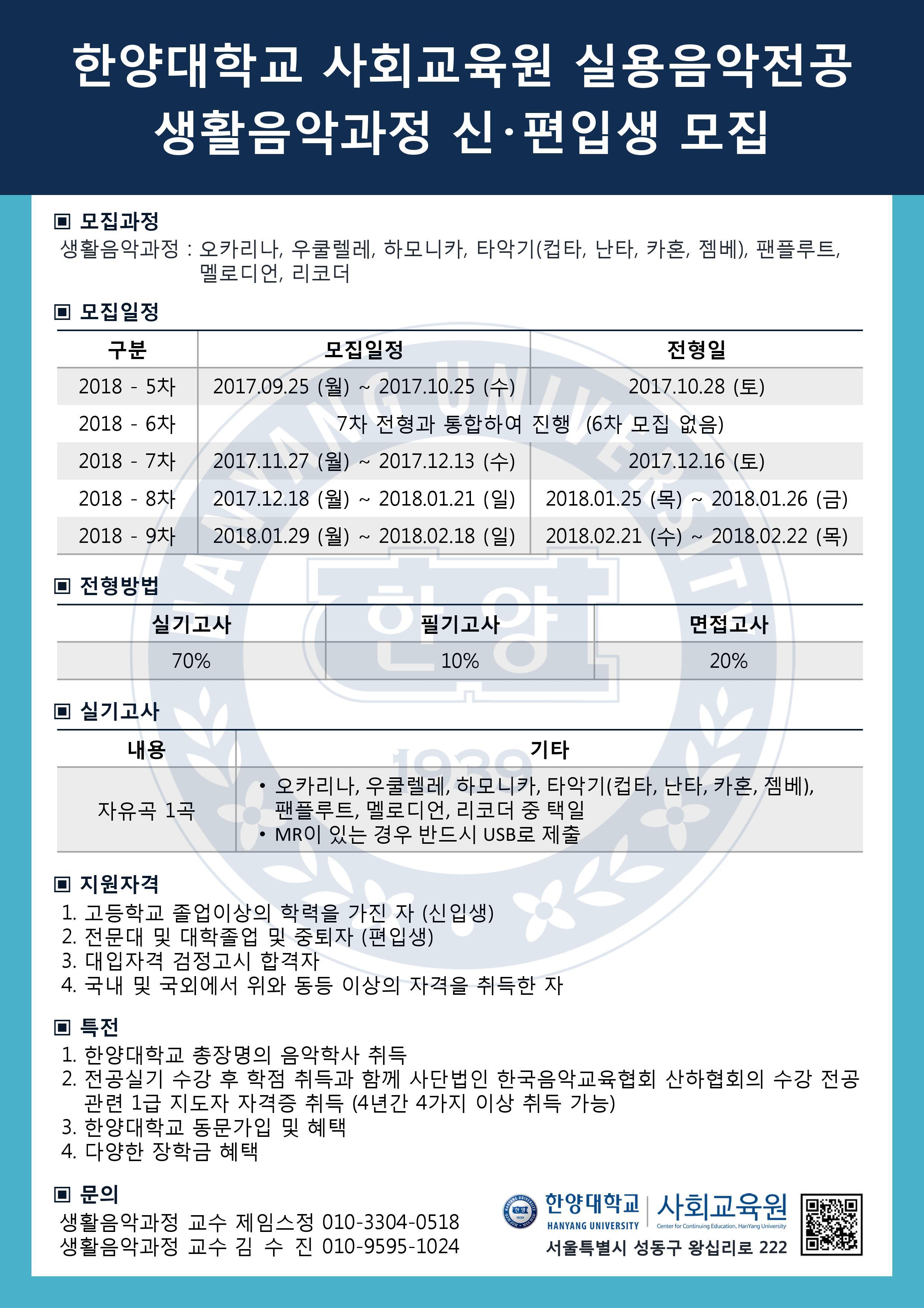 한양대학교 사회교육원 생활음악 홍보전단지(A4)-수정.jpg